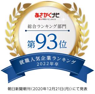 あさがくナビ総合ランキング部門第93位