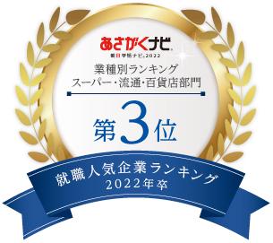 あさがくナビ業種別ランキング スーバー・流通・百貨店部門第3位